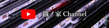 鐵ノ家Channel