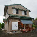 富士吉田の「きっか家」に行ってきました。