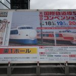 国際鉄道模型コンベンションに行ってきました