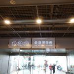 埼玉遠征:鉄道博物館とTOMIXワールドからスカイホビーへ