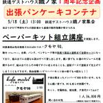 鐡ノ家1周年記念イベント:出張パンケーキコンテナ