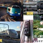 第1回 鉄道模型写真コンテストの結果発表