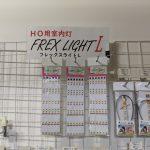 大阪の亀屋さんのフレックスライトと新品模型パーツの取扱を始めました
